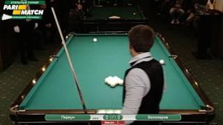 Финал: Перкун - Белозеров