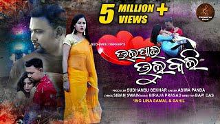Bhala Pai Bhul Kali Official Video    Odia New Sad Song 2019    Aseema Panda    Manashree Music