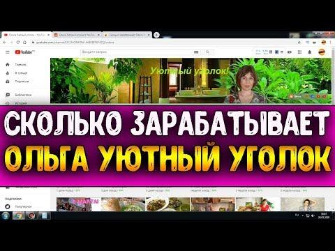 Сколько зарабатывает Ольга Уютный уголок на Youtube