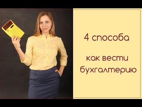 Как вести бухгалтерию предпринимателю / 4 способа