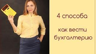Как вести бухгалтерию предпринимателю / 4 способа(, 2016-03-02T19:40:29.000Z)