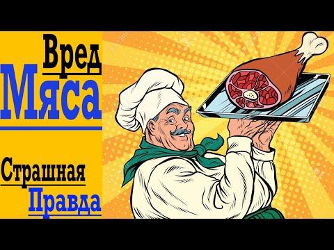 Ужасный Вред Красного Мяса - Гниет в Желудке и Вызывает Рак !