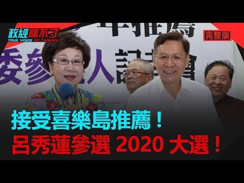 政經關不了(完整版)|2019.09.17