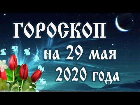Гороскоп на сегодня 29 мая 2020 года 🌛 Астрологический прогноз каждому знаку зодиака
