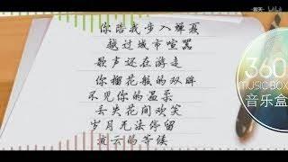 【翻唱】纸短情长 - 比原来好 !!