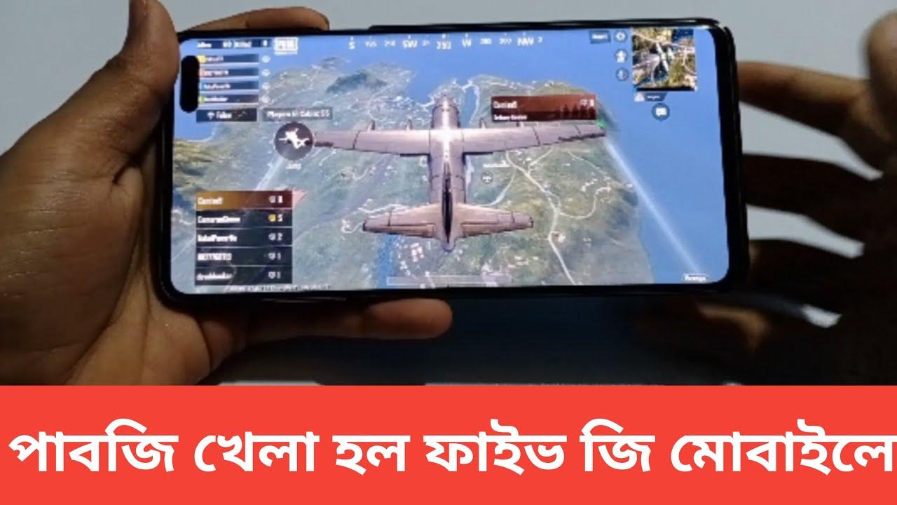 পাবজি খেললাম, Samsung Galaxy S10 5G. High Super Master Copy, Bangla Full Pubg Review In Big Bazar