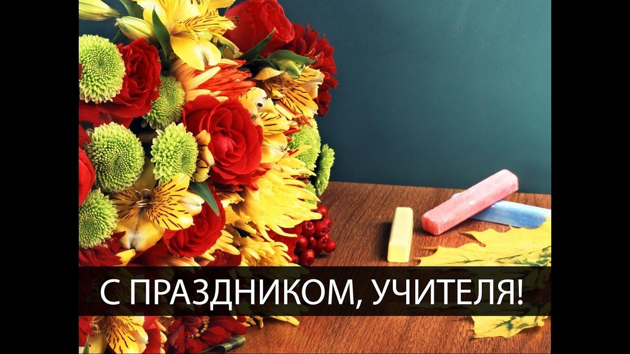 Фон для поздравления с днем учителя по математике