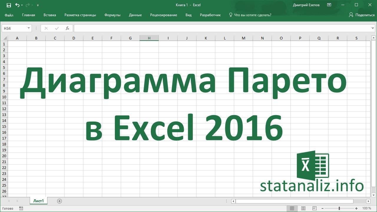 Диаграмма Парето в Excel 2016
