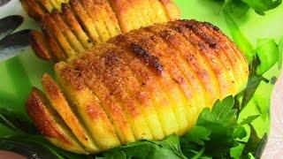 Праздничный  хрустящий печеный картофель с золотистой корочкой.