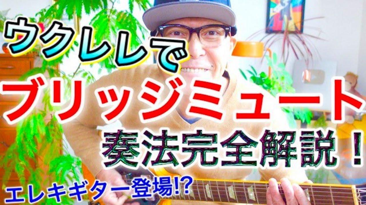 ウクレレで《ブリッジミュート奏法》ロックテイスト満載な弾き方を完全解説ー!(エレキギターも登場?!) #GAZZLELE