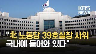 북한 전 쿠웨이트 대사대리 국내 입국…'노동당 …