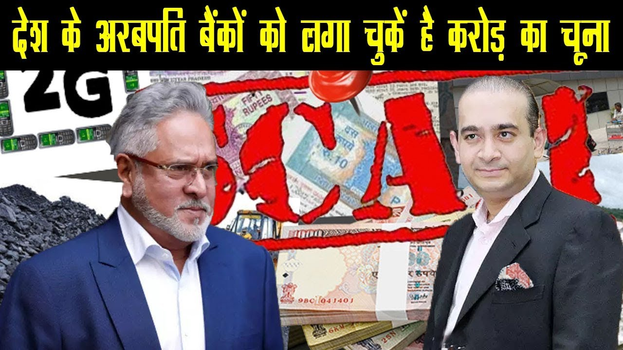 PNB Scam Exposes | Biggest Banking Scams in India - YouTube