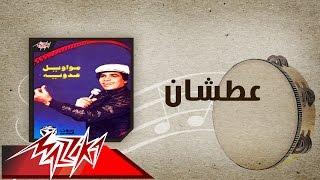 Video Atshan - Ahmed Adaweyah عطشان - احمد عدويه download MP3, 3GP, MP4, WEBM, AVI, FLV Oktober 2018