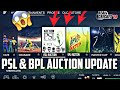 REAL CRICKET 18 PSL & BPL AUCTION UPDATE IS HERE !! FULL REVIEW !! NAUTILUS MOBILE !! GAMING AT 8917