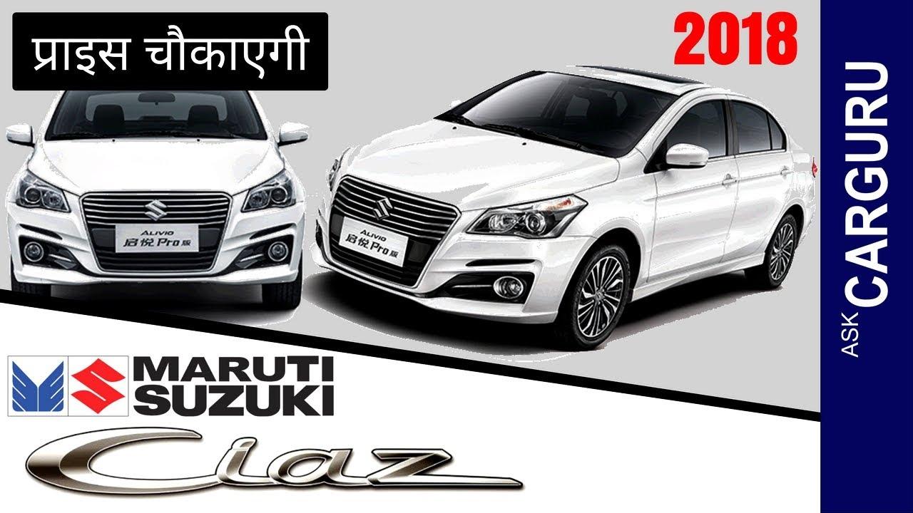 New Maruti Suzuki Ciaz Nexa Ciaz Carguru न ड ट ल स द