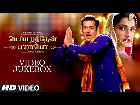 Meymarandhaen Paaraayoa Video Jukebox || PRDP Tamil || Salman Khan, Sonam Kapoor || Tamil Songs