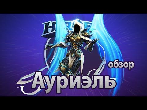 видео: heroes of the storm – Ауриэль (обзор)