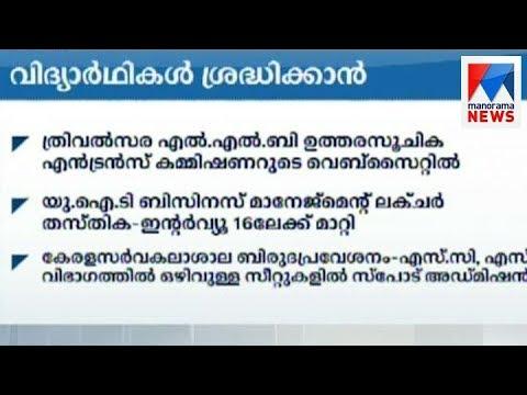 Educational - News   Manorama News