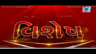 Vishesh: Unprecedented security deployment begins a week before Amarnath Yatra   Vtv News