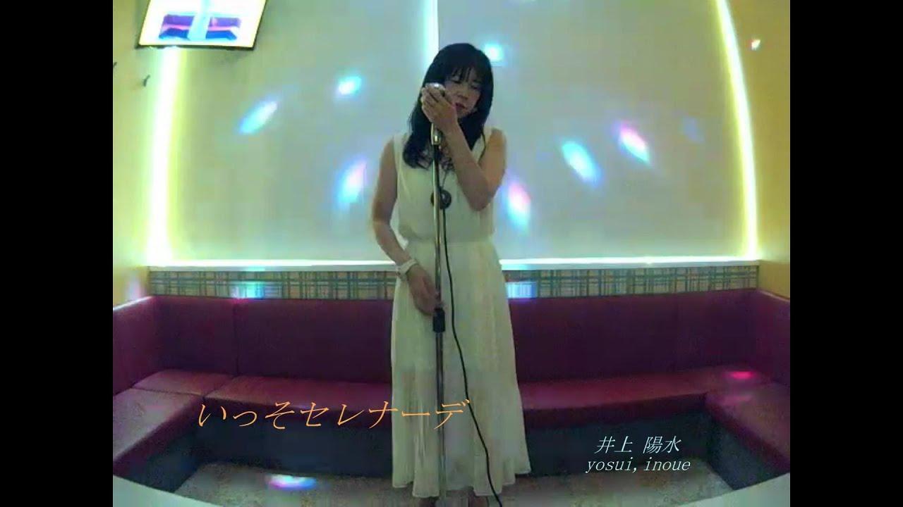 いっそセレナーデ/井上陽水 オク上で切なく 歌ってみた うたスキ動畫 JOYSOUND - YouTube