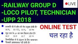 Railway group D, Alp, daily online test quiz //CBT demo test practice //