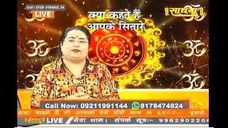 Live show on sadhna tv  | 6 July | Sakshi Sanjeev Thakur Live |