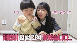 편식하는 재원이에게 건강한간식 찾아주기 |(feat. 파스타칩) | 영기tv