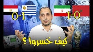 تحليل مباريات مصر و المغرب - مصر 0-1 الاورغواي- المغرب 0-1 ايران - سكرين شوت