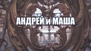 """Свадебный клип """"Андрей+Маша"""" (ЗАГС)"""