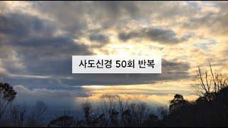 사도 신경 .50회 반복 듣기   낭독 낭송. 자막 (…
