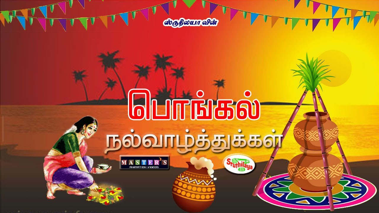 Pongal mp3 remix songs