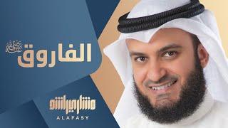 مشاري العفاسي نشيدة الفاروق بحفل كتارا قطر 2012 Alfarouk
