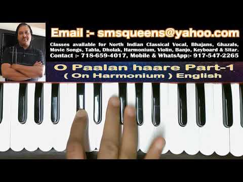 O Paalanhaare Nirgun Aur Nyare (On Harmonium) Part-1(English)