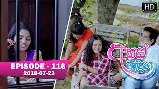 Ahas Maliga | Episode 116 | 2018-07-23 Thumbnail