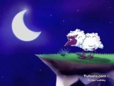 يللا تنام ريما - Arabic Lullaby