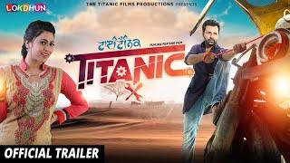 TITANIC (Official Trailer ) Raj Singh Jhinger | New Punjabi Films 2018 | Rel on 21st Dec.