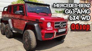 детский 6-колесный ГЕЛИК! Обзор электромобиля Mercedes G63 AMG 6x4 WD