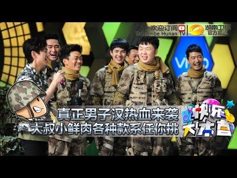 《快乐大本营》20150509期:王宝强偶像剧首秀笑出腹肌 男子汉恶意互坑 Happy Camp: Funny Performance Of Wang Baoqiang【湖南卫视官方版1080P】