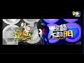 【麥卡貝X綜藝大熱門】超強企劃!阿公邰邰究竟能不能在幕後生存!?