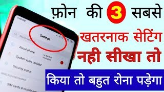 Most Dangerous 3 Secret Setting All Android Mobile ।। by Tech Raghav