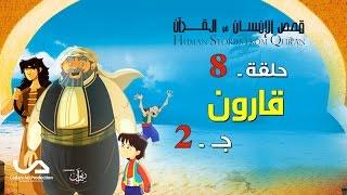 قصص الإنسان في القرآن   الحلقة 8   قارون - ج 2   Human Stories from Qur'an