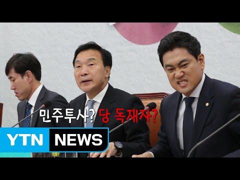 """""""정신퇴락"""" 하태경, 손학규에 '90도 폴더 사과' / YTN"""