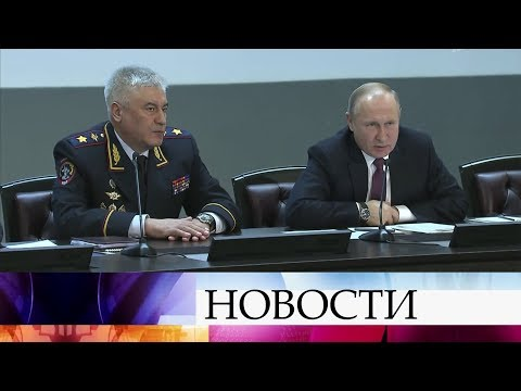 Владимир Путин ждет от МВД современных подходов в борьбе с коррупцией и помощь бизнесу.
