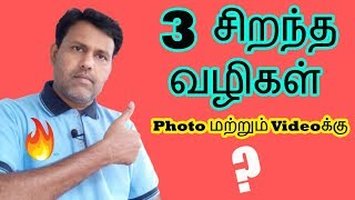 How To Hide Private Photos in Android Phone Tamil Tech Ginger🔥🔥🔥