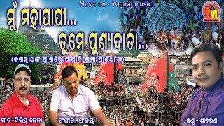 Mun Mahapapi Tume Purniya Datta By Sricharan/New Released/Rathyatra Hits/Dilip/sanjay