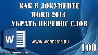 Как в документе Word 2013 убрать перенос слов