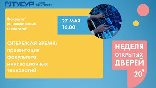 Неделя открытых дверей ТУСУРа: Факультет инновационных технологий