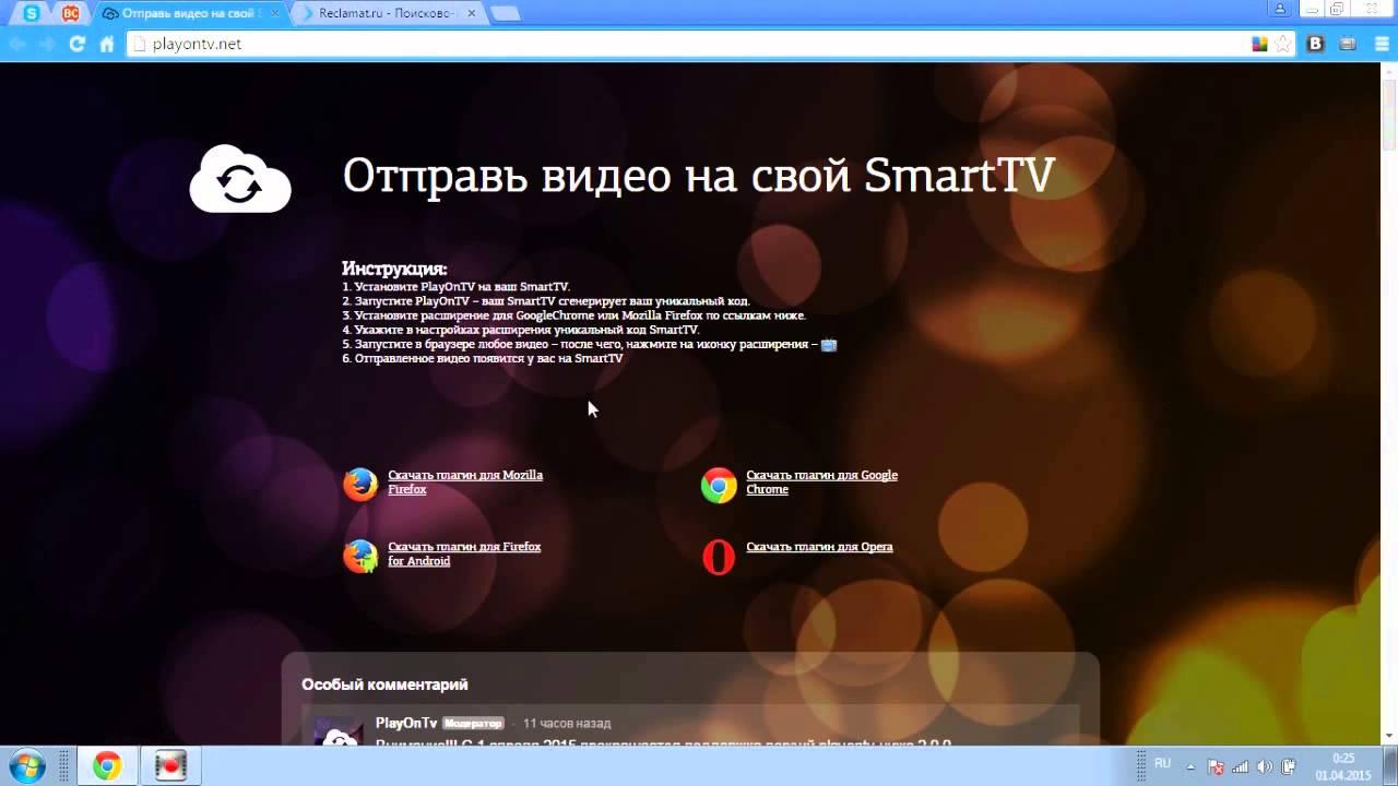 Порно через smart tv