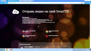 PlayOnTv виджет для просмотра онлайн на Samsung Smart TV видо или порно