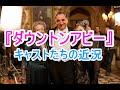 【海外】ダウントンアビー キャストたちの近況